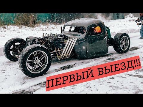 ХОТ-РОД ЗА 140К. Первый выезд и Бернаут!