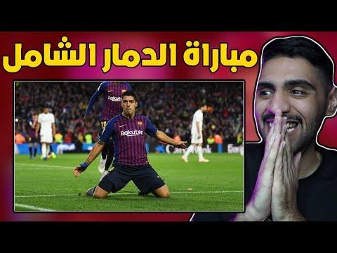 برشلونة ابطال الليغا بسبب هذه المباراة المجنونة ⚽🏆🔥 !!