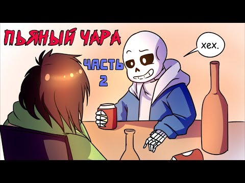 Пьяный Чара часть 2 Ask Drunk Chara RUS (Undertale charisk comic dub)