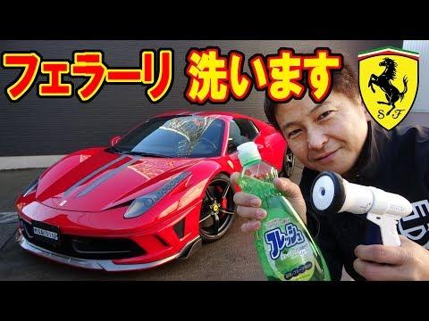 フェラーリの洗車 どうやって洗っているのかをご紹介します