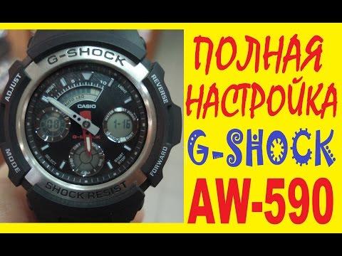 Настройка Casio G-Shock