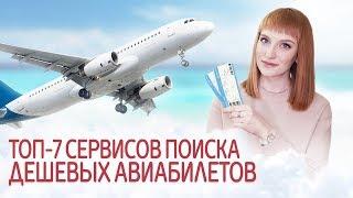видео авиабилеты