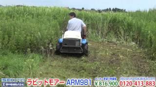 ISEKIアグリ 乗用モアー ARM981 実演動画