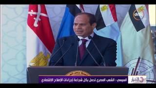 الأخبار - السيسي : الشعب المصري تحمل بكل شجاعة إجراءات الإصلاح الإقتصادي