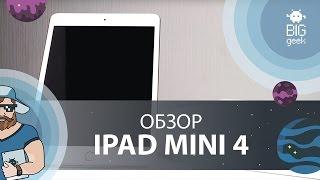 Обзор iPad mini 4 — лучший компактный планшет?(Все подробности у нас на сайте! http://goo.gl/k8BRCi ☆Подписчикам — скидки! ☆Присоединяйся: http://goo.gl/3upN2D •̪○Есть..., 2015-09-25T08:00:26.000Z)
