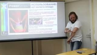 ...из лекции о POWER STRIPS для студентов медучилища г.Красноярска