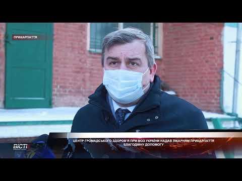 Центр громадського здоров'я при МОЗ України надав Прикарпаттю благодійну допомогу