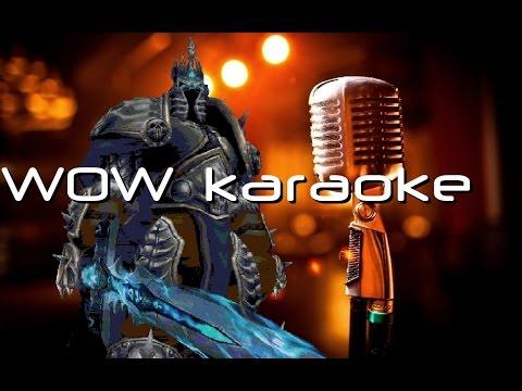 Wow karaoke | Тыц-тыц