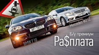 В бизнес-класс без миллиона. Ресурсный тест: BMW 523i или Mercedes E 200 CGI?
