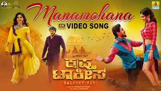 Manamohana - 4K Video Song I Krishna Talkies - Movie I Ajai Rao, Apoorva | V Sridhar | Jhankar Music