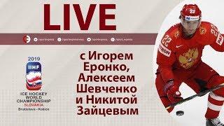 """Никита Зайцев - в онлайне """"СЭ"""" с Еронко и Шевченко"""