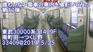 <誰もいない電車の車内を撮影してみた 第17弾>東武30000系31409F 南町田→つくし野 33409@2019/5/25