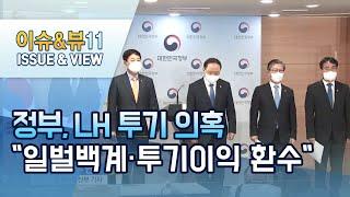 """정부, """"LH 투기, 일벌백계·투기이익 환수&…"""