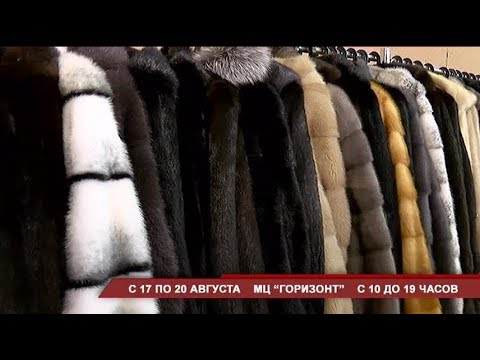 """Выставка-продажа """"Знатные меха"""" открылась в Уссурийске"""