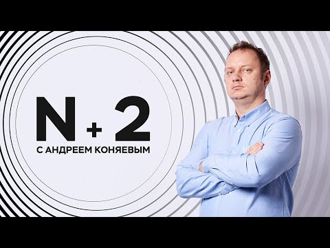 Андрей Коняев / Почему соцсети и телевизор опаснее видеоигр // N+2
