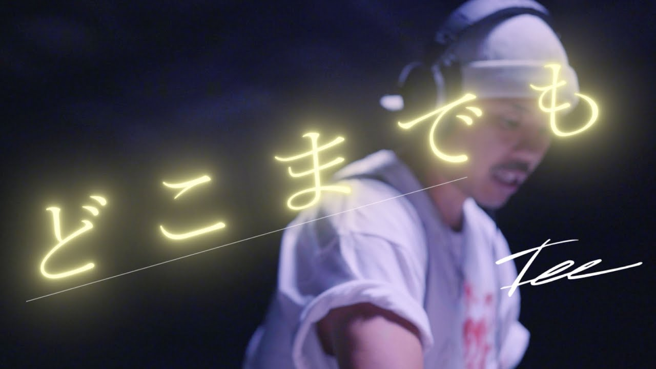 TEE「どこまでも」Official Lyric Video