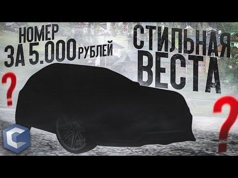ВЕСТА НА СТИЛЕ! КУПИЛ НОМЕР ЗА 5.000 рублей, МДА! (MTA | CCDPlanet)