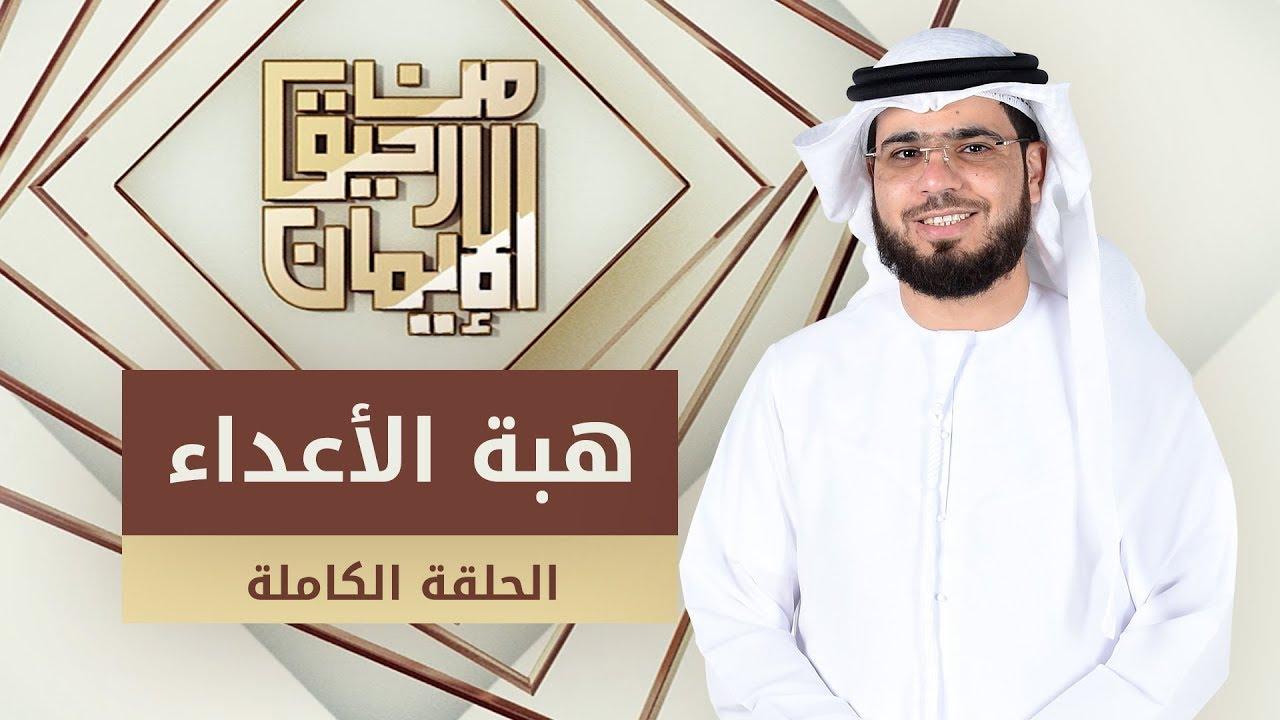 هبة الأعداء - من رحيق الإيمان - الشيخ د. وسيم يوسف - الحلقة الكاملة - 14/10/2019