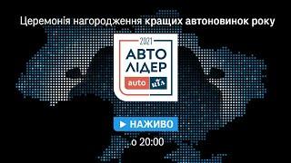 Церемонія нагородження Авто Лідер 2021