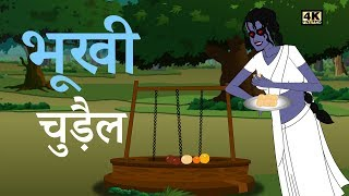 भूखी चुड़ैल Hindi Story   Moral Stories   Kahaniya   Hindi Stories   Hindi Kahaniya