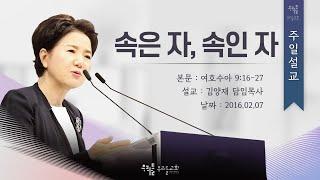[16/02/07] 김양재 목사 - 속은 자, 속인 자(수9:16-27)