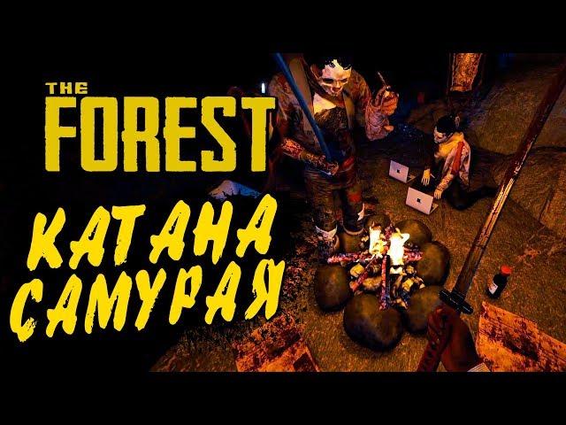 THE FOREST ● Прохождение Ко-оп #9 ● КРОВАВАЯ КАТАНА САМУРАЯ! НАШЛИ ЗАТОНУВШИЙ КОРАБЛЬ!