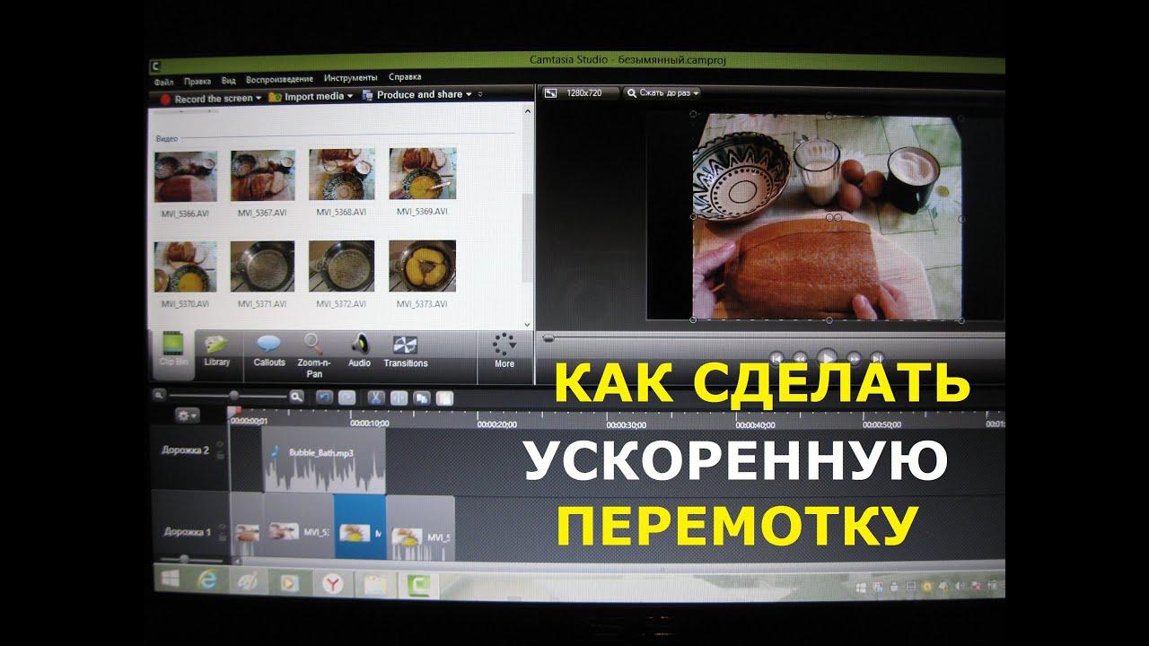 Как сделать перемотку видео фото 819
