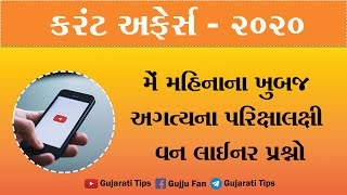 may 2020 current affairs | gujarati current affairs | current affairs 2020 | current affairs pdf