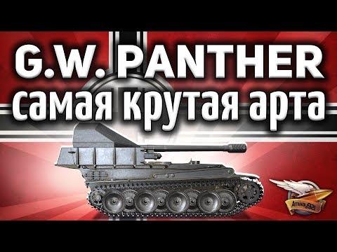G.W. Panther - Самая крутая арта в игре - Гайд