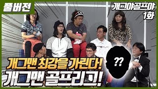 [개그야골프야] 제1회 개그맨 골프리그 개최! 최강은 …