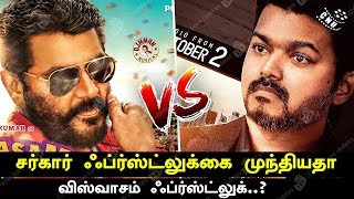 Viswasam Firstlook Beats Sarkar Firstlook Records ? | Thalapathy Vijay | Thala Ajith |