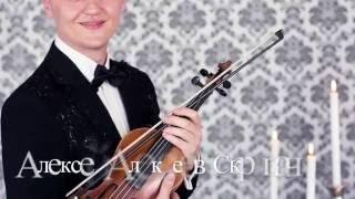 Просто люблю - Алексей Алексеев-Скрипач