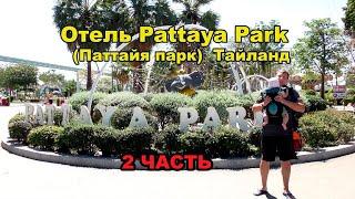 180серия.2ч.Отель Паттайя парк Pattaya Park Тайланд.Прогулка по парку.Белочки на Протамнаке.Еда