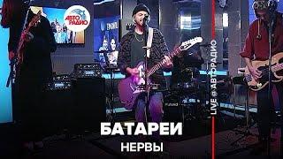 🅰️ Нервы - Батареи (LIVE @ Авторадио)