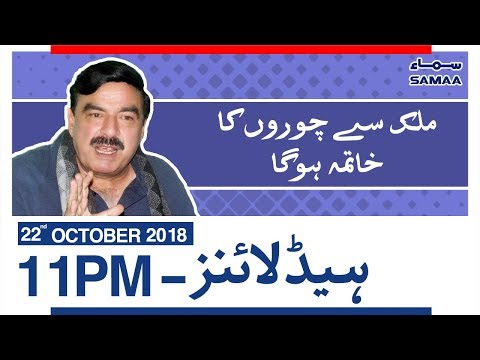 Samaa Headlines - 11PM - 22 October 2018