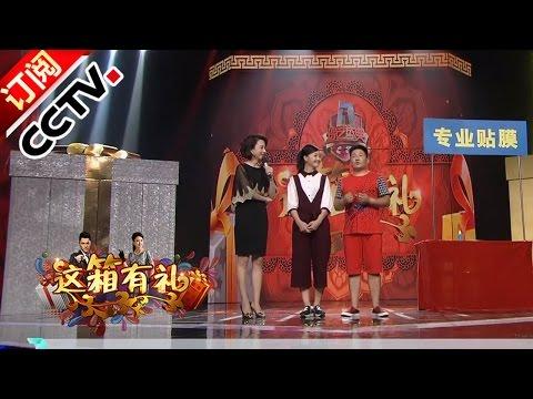 《综艺盛典》 20161013 这箱有礼 | CCTV春晚