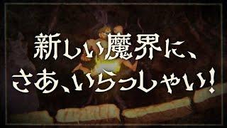 『帰ってきた魔界村』プロモーション映像1