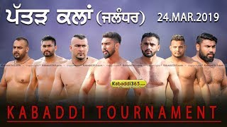 🔴 [Live] Pattar Kalan (Jalandhar) Kabaddi Tournament 24 Mar 2019