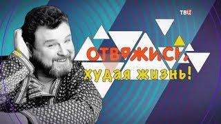 Михаил Евдокимов. Отвяжись, худая жизнь!