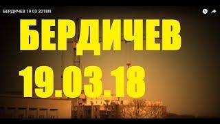 БЕРДИЧЕВ 19 03 2018!!!