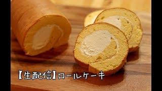 【生配信】ロールケーキ How to make swiss roll