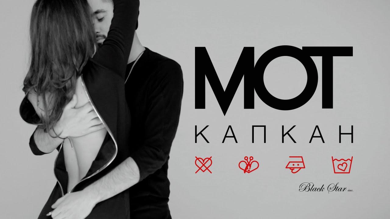 Мот - На дне (Dj MicroICe remix) (2016)