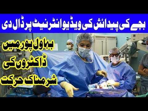 Doctors breach moral values, upload C Section footage on Internet – Dunya News