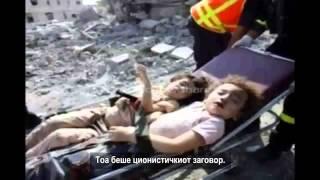 Од Кербела до Газа