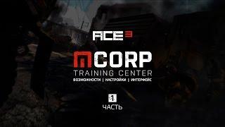 ARMA 3 ACE3 - Можливості, Налаштування, Інтерфейс (M-CORP)