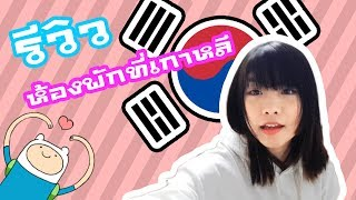 PTZ - Vlog #04 IN KOREA ห้องพักของน้อง + Onepiece Café