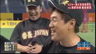 【おもしろ動画】戦力外通告か?清原和博VSゴルゴ松本 |リアル野球盤 | ...
