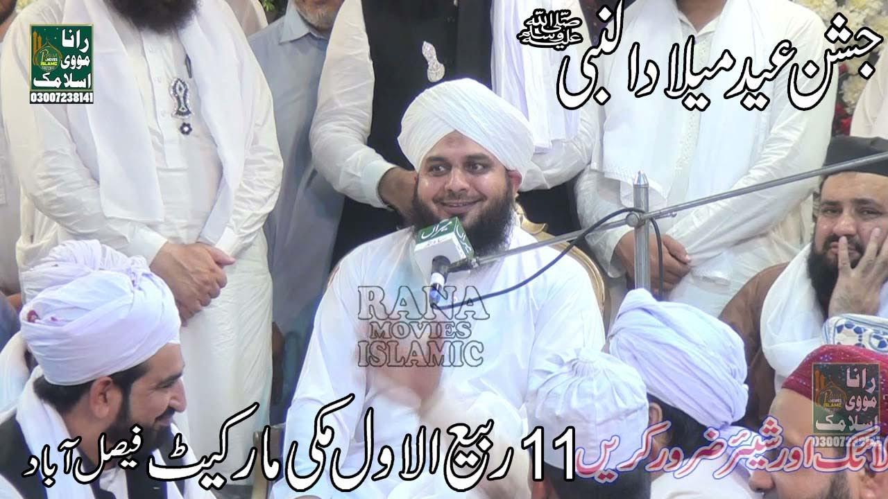 Download Eid Milad Un Nabi New Bayan - Peer Ajmal Raza Qadri New Bayan Faisalabad 2021- Maki Markeet