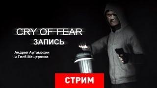 Live. Cry of Fear: Гвоздь в голову программы