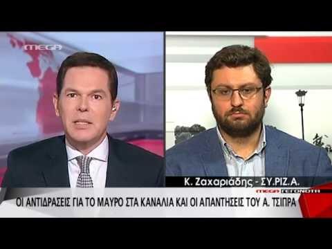Συνέντευξη Τσίπρα στη ΔΕΘ: Πρώτες αντιδράσεις & πολιτική κόντρα- MEGA ΓΕΓΟΝΟΤΑ